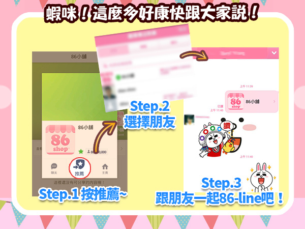 LINE貼圖 免費貼圖 雞米花 插畫 On Air 獨家優惠 最新美妝 日韓美妝