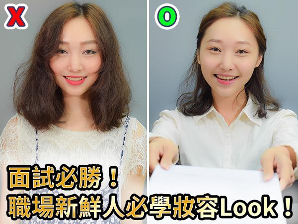 面試妝 面試妝教學 新鮮人 第一份工作 面試 眼妝教學 (01).jpg