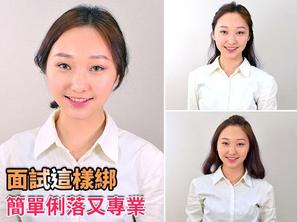 新鮮人 髮型教學 面試髮型教學 面試穿搭 第一份工作 面試 (01).jpg