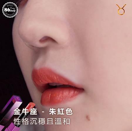 星座命定唇膏 (5).JPG