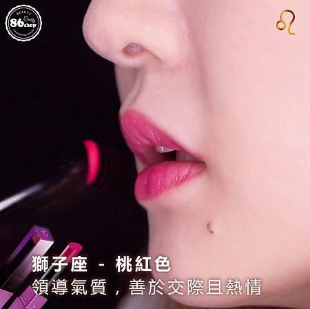 星座命定唇膏 (11).JPG