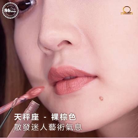 星座命定唇膏 (15).JPG