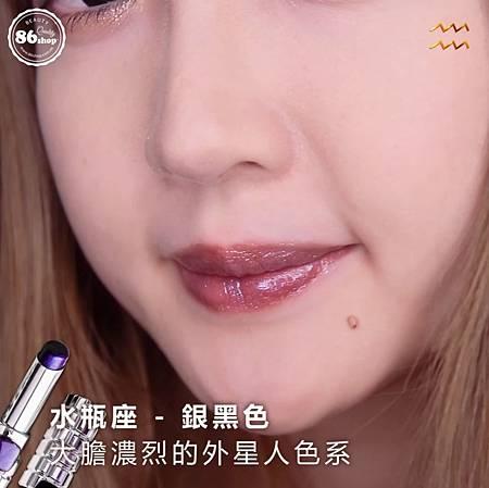 星座命定唇膏 (23).JPG
