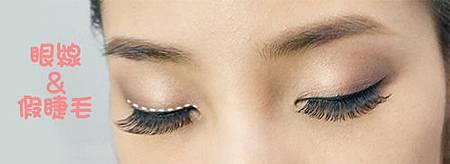 12截眼睛(眼線+假睫毛)+眼線虛線.jpg