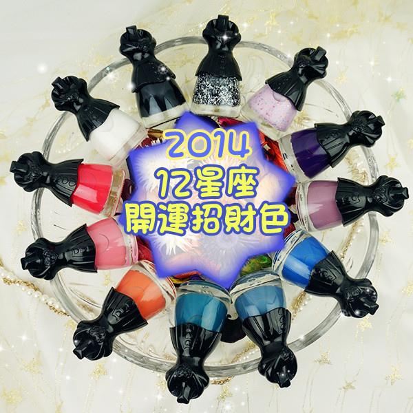 2014年-12星座開運招財色_副本.jpg