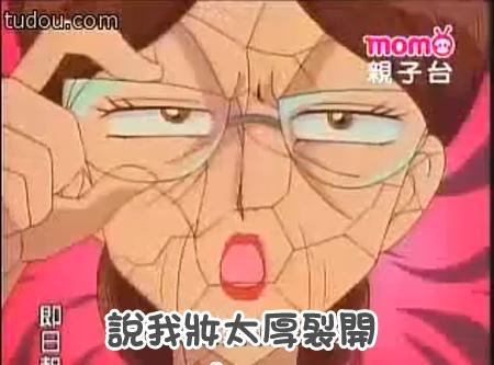 12下面字改(說我妝太厚裂開).jpg