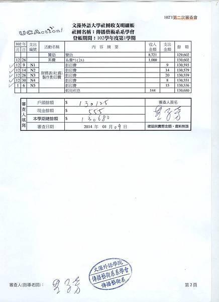 102上2-2.jpg