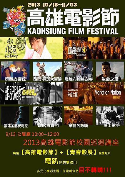 2013高雄電影節校園巡迴講座