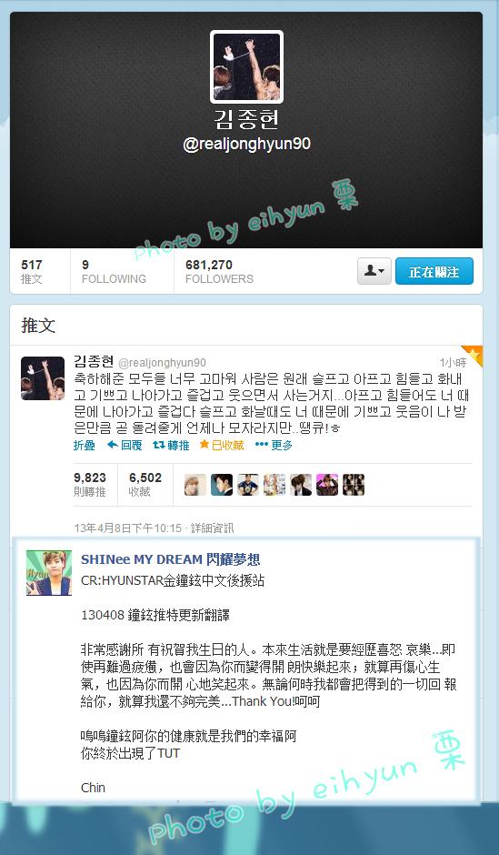 130408 鐘鉉發twitter哩!