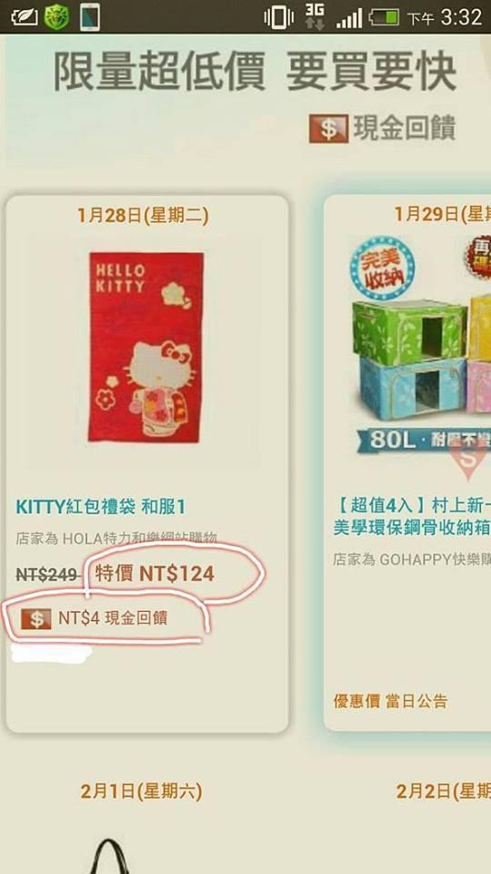 [每日ㄧ物特賣品] 1/28 特賣品 KITTY紅包禮袋(和服)