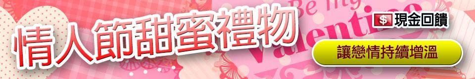 TW_CHI_20140122_cs22443_valentinesDay2_960x160