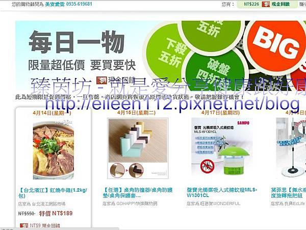 [每日一物特賣品] 4/14 特賣品 【台北濱江】紅燒牛雜(1.2kg/包)