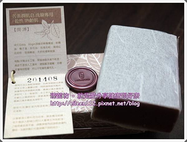 LSY林三益 X 柳燕老師的潔顏美肌皂02