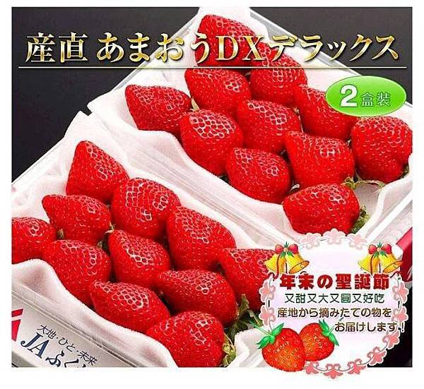 日本空運草莓