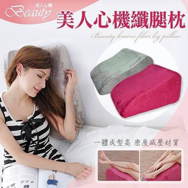 美人心機台灣製纖腿枕靠枕抬腿枕(耀眼桃)
