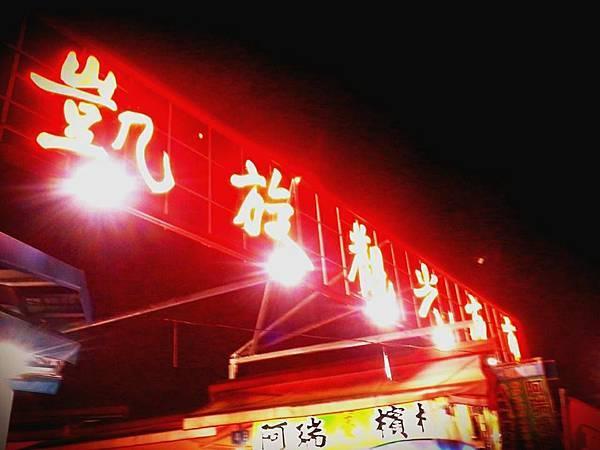 凱旋觀光夜市