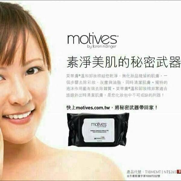 Motives溫和卸妝棉