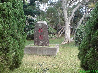 入園處的石碑