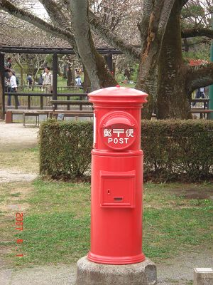 江戶建築原理的郵桶