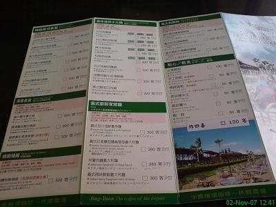 MENU-點心飯麵類60~380元