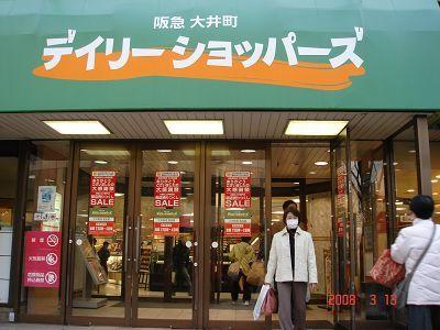大井町 b-kid's