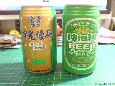啤酒+綠茶