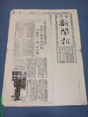 民國68年12月3日台灣新聞報報導