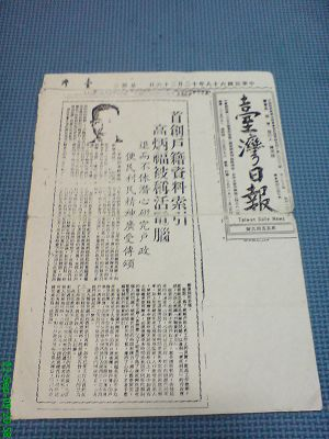 民國68年12月26日台灣日報報導