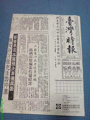 台灣時報報導