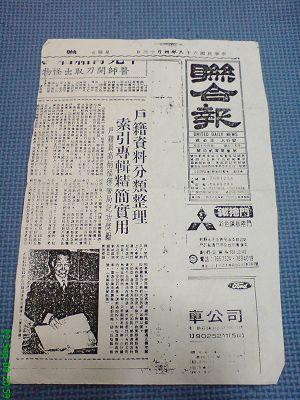 民國68年4月13日聯合報報導