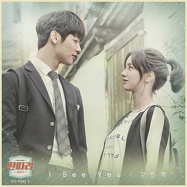딴따라_OST_Part_4_강민혁_(CNBLUE)_-_I_See_you.jpg