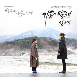 uncontrollably fond ost part3.jpg