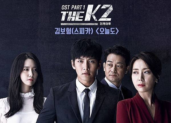the k2 ost part1.jpg
