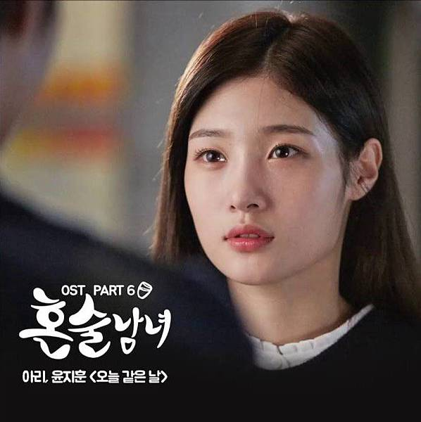 drinking solo ost part6.jpg