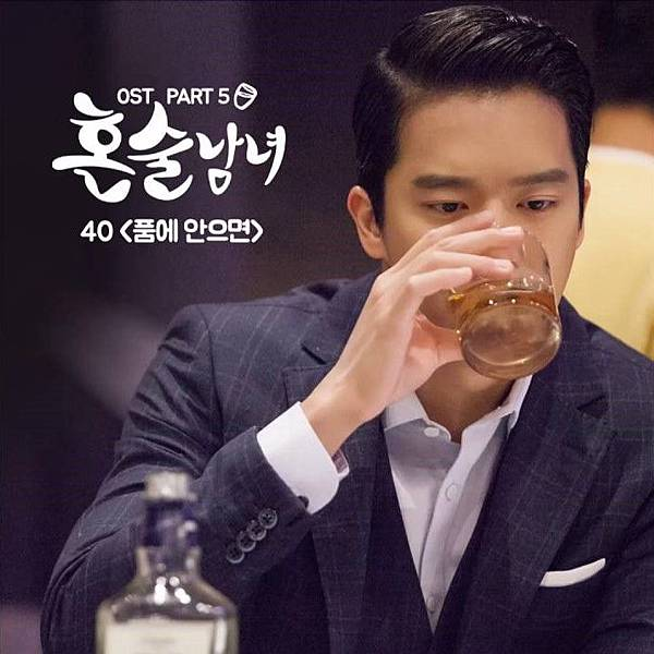 drinking solo ost part5.jpg