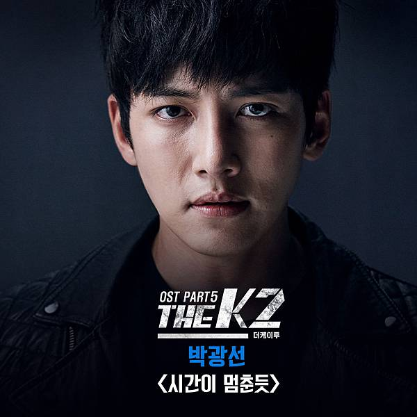 the k2 ost part5.jpg