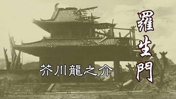 小説 以外 龍之介 芥川