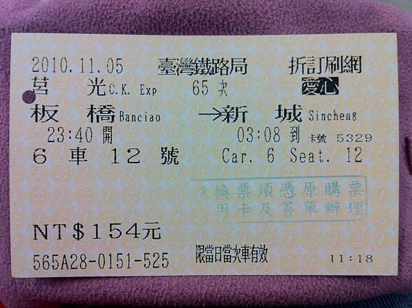 20101106太魯閣馬拉松-1.JPG