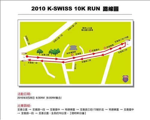 K-SWISS 10K路線.jpg
