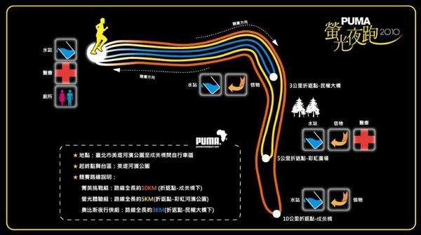 PUMA螢光夜跑2010.jpg