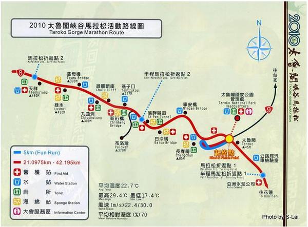 2010太魯閣峽谷馬拉松活動路線圖.jpg
