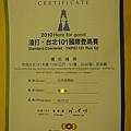 20100530 101登高賽2010_證書.jpg