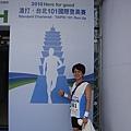 20100530 101登高賽2010_0124.JPG