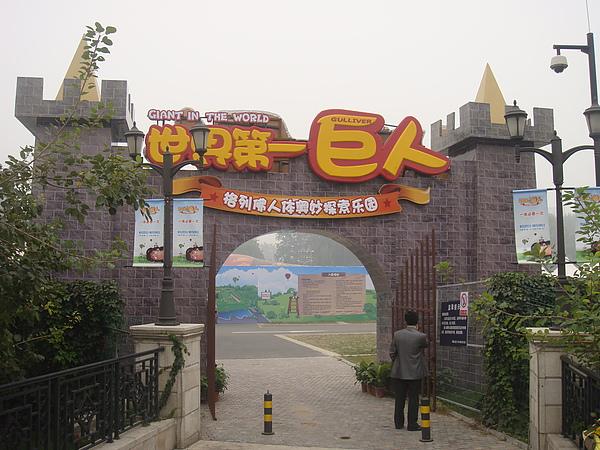 20101010北京 023.JPG