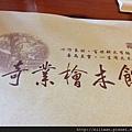 01-奇業檜木館03