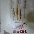 37-20100814北海道戰利品03