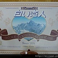 37-20100814北海道戰利品23