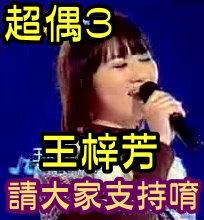 王阿B幫梓芳做的加油Logo.jpg