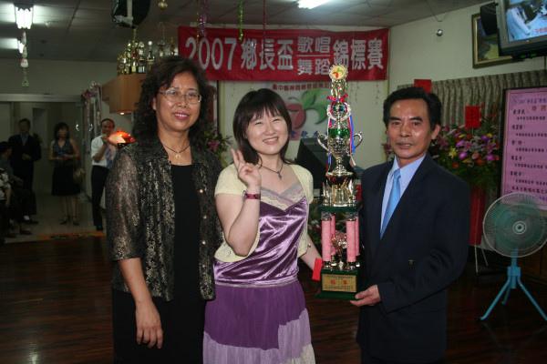 """2007""""鄉長盃""""歌唱舞蹈錦標賽 青年組冠軍"""