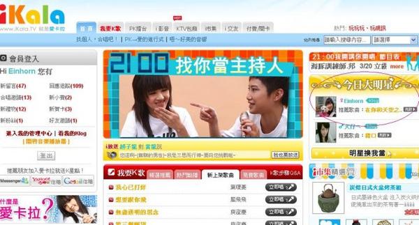 2010_03_18 愛卡拉首頁.jpg